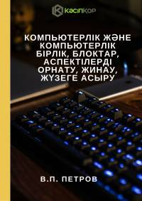 Компьютерлік және компьютерлік бірлік, блоктар, аспектілерді орнату, жинау, жүзеге асыру