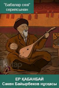 Ер Қабанбай. Сәкен Байырбеков нұсқасы