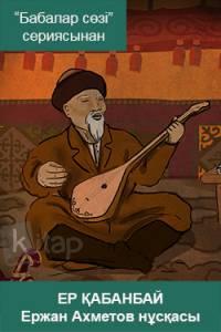 Ер Қабанбай. Ержан Ахметов нұсқасы