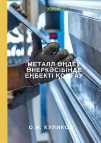Металл өңдеу өнеркәсібінде еңбекті қорғау