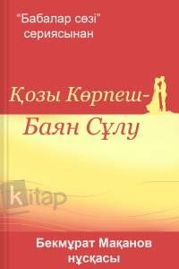 Қозы Көрпеш – Баян сұлу. Б.Мақанов нұсқасы