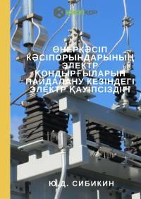 Өнеркәсіп кәсіпорындарының электр қондырғыларын пайдалану кезіндегі электр қауіпсіздігі