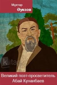 Великий поэт-просветитель Абай Кунанбаев