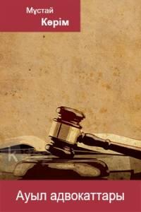 Ауыл адвокаттары