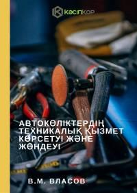 Автокөліктердің техникалық қызмет көрсетуі және жөндеуі