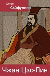 Чжан Цзо-Лин