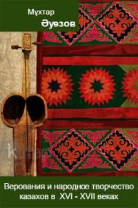 Верования и народное творчество казахов в XVI - XVII веках