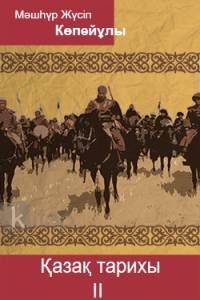 Қазақ тарихы. 2-кітап