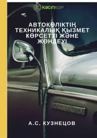 Автокөліктің техникалық қызмет көрсетуі және жөндеуі