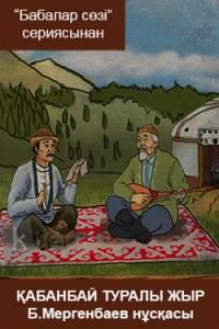 Қабанбай туралы жыр. Бағыбай Мергенбаев нұсқасы