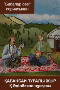 Қабанбай туралы жыр. Қыдырмолда Әділбеков нұсқасы