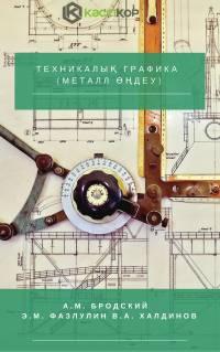 Техникалық графика (металл өңдеу)