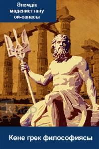 Көне грек философиясы