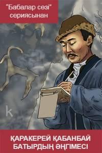 Қаракерей Қабанбай батырдың әңгімесі. Қайырбек Омарұлы нұсқасы