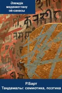Таңдамалы: семиотика, поэтика