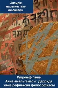 Айна амальгамасы: Деррида және рефлексия философиясы