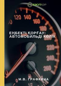 Еңбекті қорғау: Автомобильді көлік