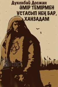 Әмір Темірмен ұстасып нең бар, ханзадам