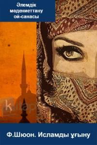 Исламды ұғыну