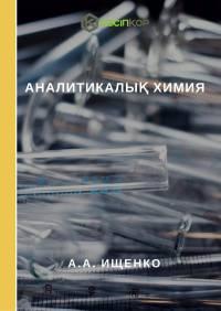 Аналитикалық химия