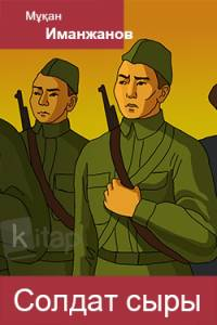 Солдат сыры