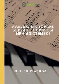 Музыкалық тәрбие берудің теориясы мен әдістемесі