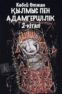 Қылмыс пен адамгершілік. 2-кітап