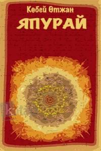 Япурай