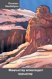 Маңғыстау өлкесіндегі қорықтар