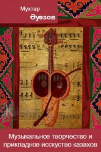 Музыкальное творчество и прикладное исскуство казахов