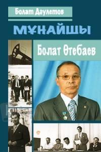 Болат Өтебаев