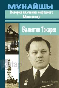История изучения нефтяного Мангистау