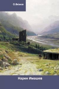Нарен Имашев