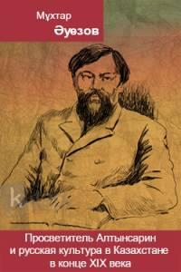 Просветитель Алтынсарин и русская культура в Казахстане XIX века