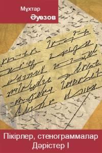 Пікірлер, стенограммалар, дәрістер. I