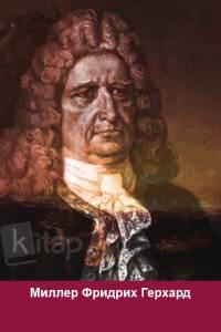 Миллер Фридрих Герхард