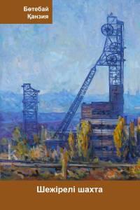 Шежірелі шахта