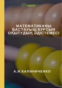Математиканы бастауыш курсын оқытудың əдістемесі