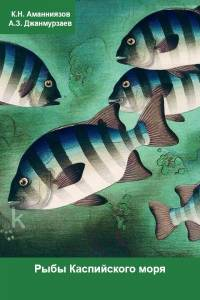 Рыбы Каспийского моря