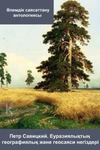Еуразиялықтың географиялық және геосаяси негіздері