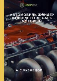 Автомобиль жөндеу жөніндегі слесарь (моторшы)