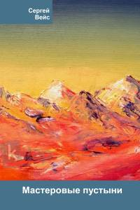 Мастеровые пустыни