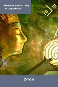 Әлемдік саясаттану антологиясы. 2-том