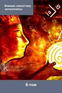 Әлемдік саясаттану антологиясы. 6-том