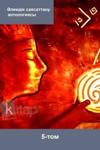 Әлемдік саясаттану антологиясы. 5-том