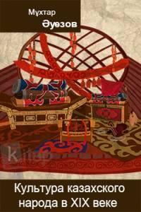 Культура казахского народа ХІХ веке