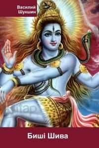 Биші Шива