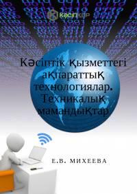 Кәсіптік қызметтегі ақпараттық технологиялар. Техникалық мамандықтар