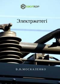 Электржетегі