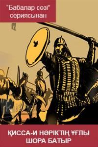 Қисса - и Нәріктің ұғлы Шора батыр